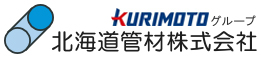 北海道管材株式会社